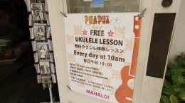 Ukelele Lesson sign